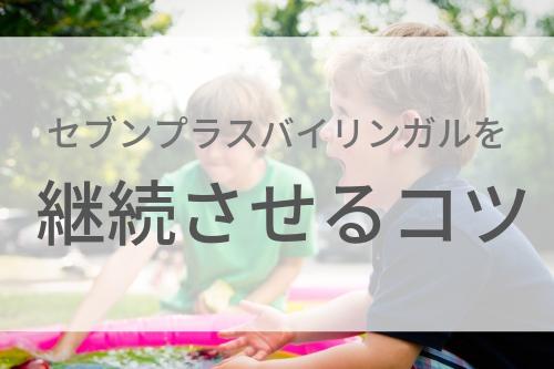 子供のモチベーションを維持させて、セブンプラスバイリンガルを続ける勉強法とコツ
