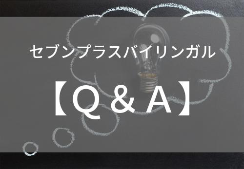 【Q&A】セブンプラスバイリンガル(7+BILINGUAL)に関する質問と回答