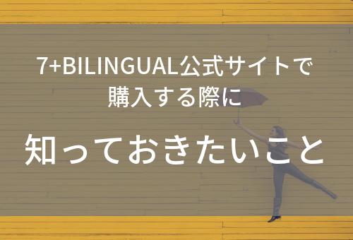 セブンプラスバイリンガルの公式サイトで購入した際に気になることをQ&Aで解決!