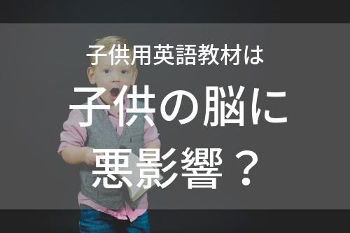 【悪影響?危険?】7+BILINGUALなどの子供用英語教材が子供の脳に及ぼす影響