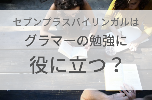 【グラマー】セブンプラスバイリンガルは文法を覚えるのに効果はある?