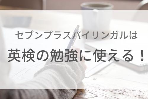 セブンプラスバイリンガルは英検の勉強に活用できる!特にリスニングに効果あり!