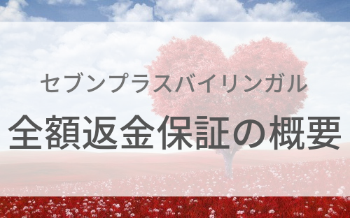 セブンプラスバイリンガル60日間全額返金保証の概要【公式サイト限定】