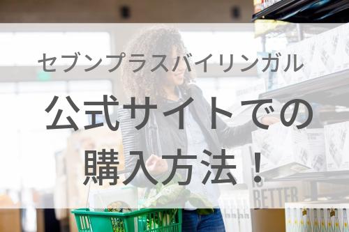 セブンプラスバイリンガルの公式サイトでの購入方法を解説