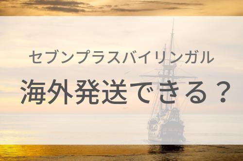 セブンプラスバイリンガルは公式サイトで購入すると海外発送できる?
