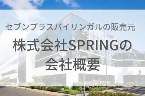 セブンプラスバイリンガルを販売している株式会社株式会社SPRINGの会社概要